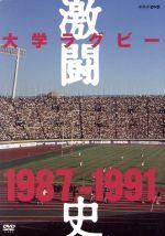 大学ラグビー激闘史 1987年度~1991年度 DVD-BOX(通常)(DVD)