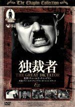 独裁者(通常)(DVD)