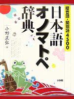 擬音語・擬態語4500 日本語オノマトペ辞典(単行本)