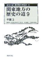 関東地方の歴史の道-千葉3(歴史の道調査報告書集成19)(9)(単行本)
