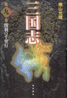 三国志(愛蔵版)(9)関羽の千里行