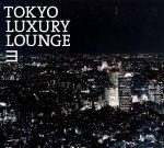 TOKYO LUXURY LOUNGE 3(通常)(CDA)
