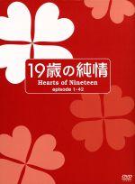19歳の純情 DVD-BOXI(通常)(DVD)