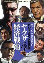 ビジネスマン必勝講座 ヤクザに学ぶ経済戦術(通常)(DVD)