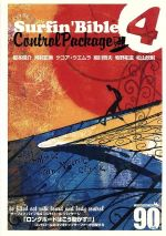 Surfin' Bible Ⅳ Control Package(通常)(DVD)