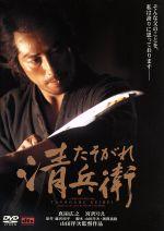 たそがれ清兵衛(通常)(DVD)