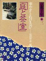 庭と茶室 華やぎとわび・さび(京都千年3)(単行本)