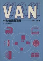 VAN 付加価値通信網(単行本)