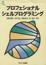 プロフェショナル・シェルプログラミング(単行本)
