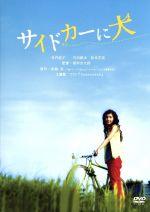 サイドカーに犬(通常)(DVD)