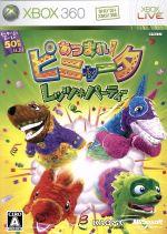 あつまれ!ピニャータ ~レッツ☆パーティー~(ゲーム)