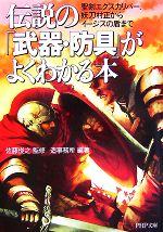 伝説の「武器・防具」がよくわかる本 聖剣エクスカリバー、妖刀村正からイージスの盾まで(PHP文庫)(文庫)