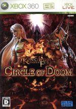 キングダム アンダー ファイア:サークル オブ ドゥーム(ゲーム)