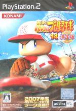 実況パワフルプロ野球14 決定版(ゲーム)