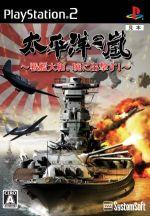 太平洋の嵐 ~戦艦大和、暁に出撃す~(ゲーム)