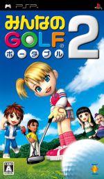 みんなのGOLFポータブル2(ゲーム)