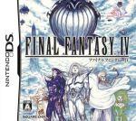 ファイナルファンタジーⅣ(ゲーム)