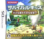 サバイバルキッズ 小さな島と大きな秘密(ゲーム)