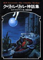 ク・リトル・リトル神話集(単行本)
