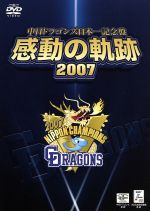 中日ドラゴンズ日本一記念盤 感動の軌跡 2007(通常)(DVD)