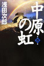 中原の虹(第4巻)(単行本)