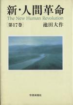 新・人間革命(第17巻)(単行本)