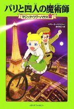 パリと四人の魔術師(マジック・ツリーハウス21)(児童書)