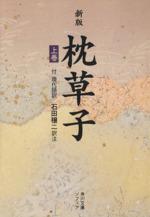 枕草子 新版(角川ソフィア文庫)(上巻)(文庫)