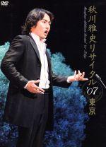秋川雅史 リサイタル'07東京 千の風になって(通常)(DVD)
