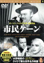 市民ケーン(DVD)