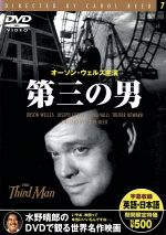 第三の男(DVD)