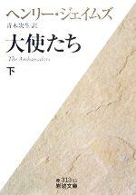 大使たち(岩波文庫)(下)(文庫)
