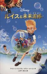 ルイスと未来泥棒(ディズニーアニメ小説版69)(児童書)