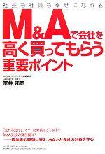 M&Aで会社を高く買ってもらう重要ポイント 社長も社員も幸せになれる(単行本)