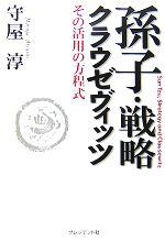 孫子・戦略・クラウゼヴィッツ その活用の方程式(単行本)