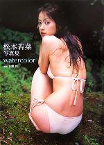 watercolor 松本若菜写真集(写真集)