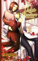 Light・Shadow 白衣の花嫁(クロスノベルス)(新書)