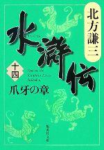 水滸伝 爪牙の章(集英社文庫)(十四)(文庫)