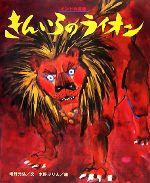 きんいろのライオン(ひまわりえほんシリーズ)(児童書)