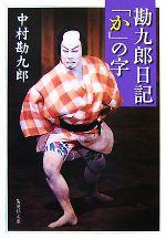 勘九郎日記「か」の字(集英社文庫)(文庫)