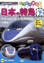 てつどう大好き 日本の特急 下(通常)(DVD)