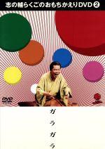 志の輔らくごのおもちかえり(2)「ガラガラ」(通常)(DVD)