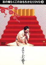 志の輔らくごのおもちかえり(3)「メルシーひな祭り」(通常)(DVD)