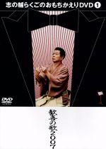 志の輔らくごのおもちかえり(1)「歓喜の歌2007」(通常)(DVD)