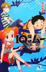 IQ探偵ムー 秘密基地大作戦 IQ探偵シリーズ(カラフル文庫ふ02-11)(下)(児童書)