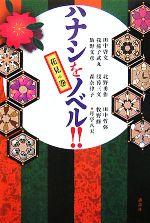 ハナシをノベル!!花見の巻(CD1枚付)(単行本)