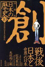 日本の歴史 創 戦後日本と世界の日本 漫画版 昭和時代Ⅱ・平成時代(集英社文庫)(10)(文庫)