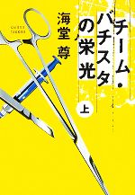 チーム・バチスタの栄光(宝島社文庫)(上)(文庫)