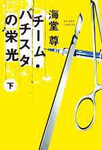 チーム・バチスタの栄光(宝島社文庫)(下)(文庫)