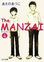 The MANZAI(ピュアフル文庫)(4)(文庫)